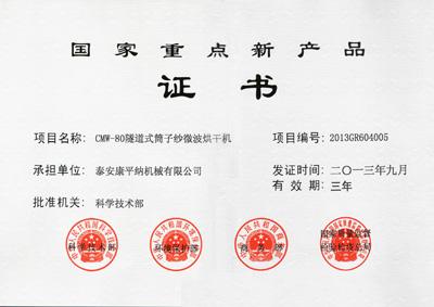 2013年度国家重点新产品证书——微波烘干机