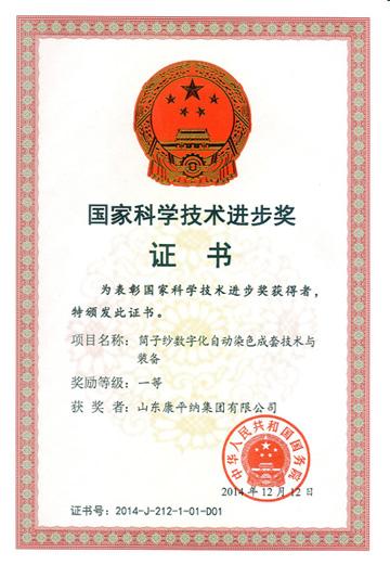 2014国家科学技术进步一等奖