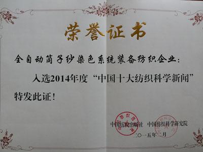 2014年度中国十大纺织科学新闻